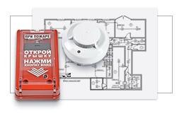 Проектирование охранно-пожарной сигнализации
